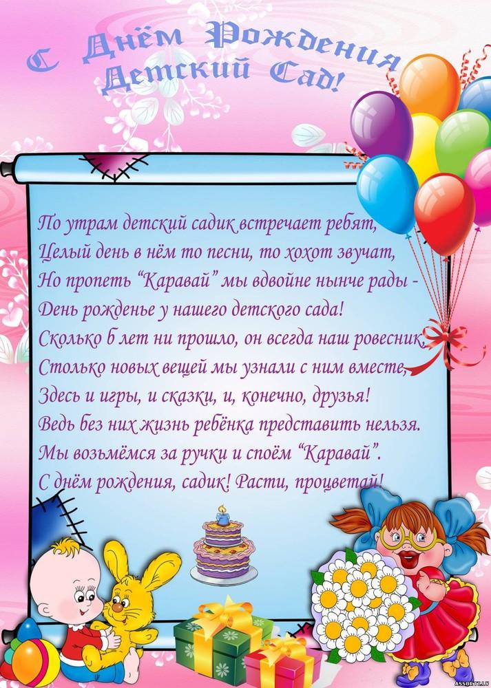 Поздравление с днем рождения в доу