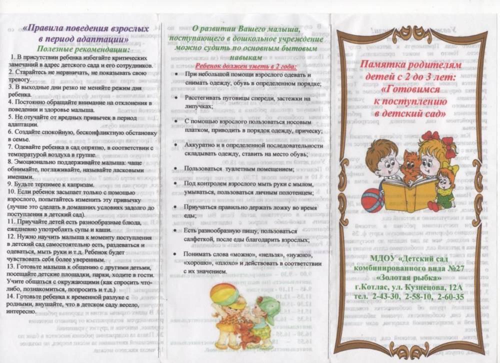 Джанмирзоев Качай рекомендации для родителей поступающих в детский сад величественный